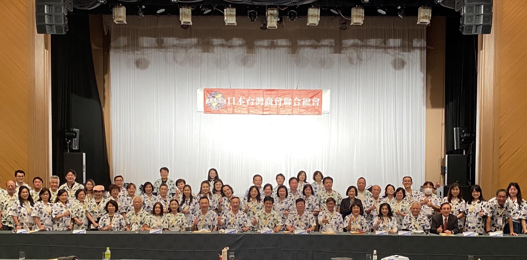 日本台湾商会聯合総会